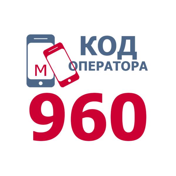 Российские операторы сотовой связи с номерами, имеющими код 960