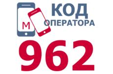 Сотовые операторы с кодом 962