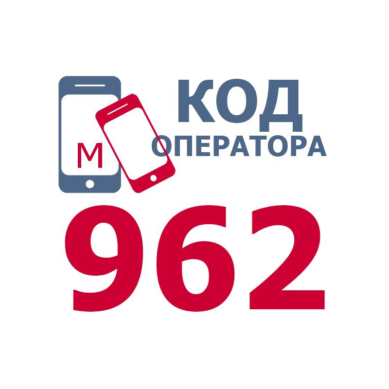 Российские операторы сотовой связи, использующие код 962
