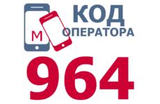 Сотовые операторы с кодом 964
