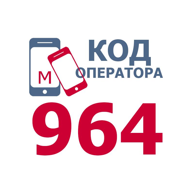 Российские операторы сотовой связи, использующие код 964