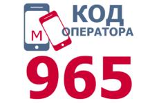 Сотовые операторы с кодом 965