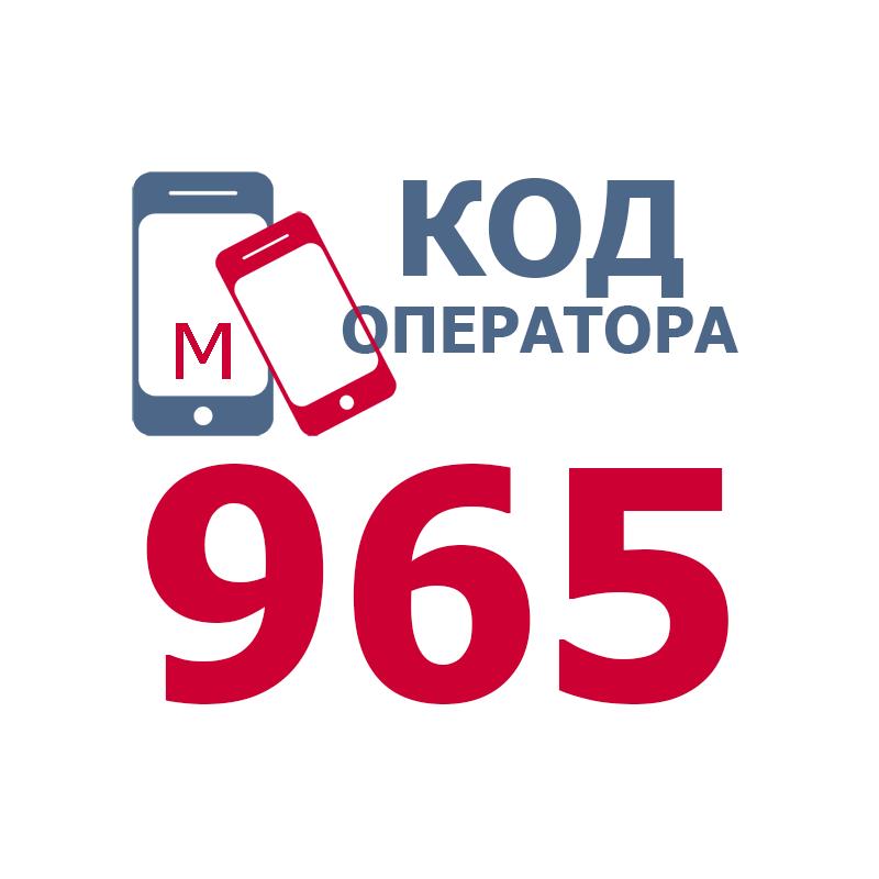 Российские операторы сотовой связи, использующие код 965