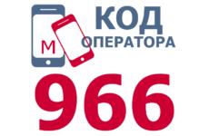 Сотовые операторы с кодом 966