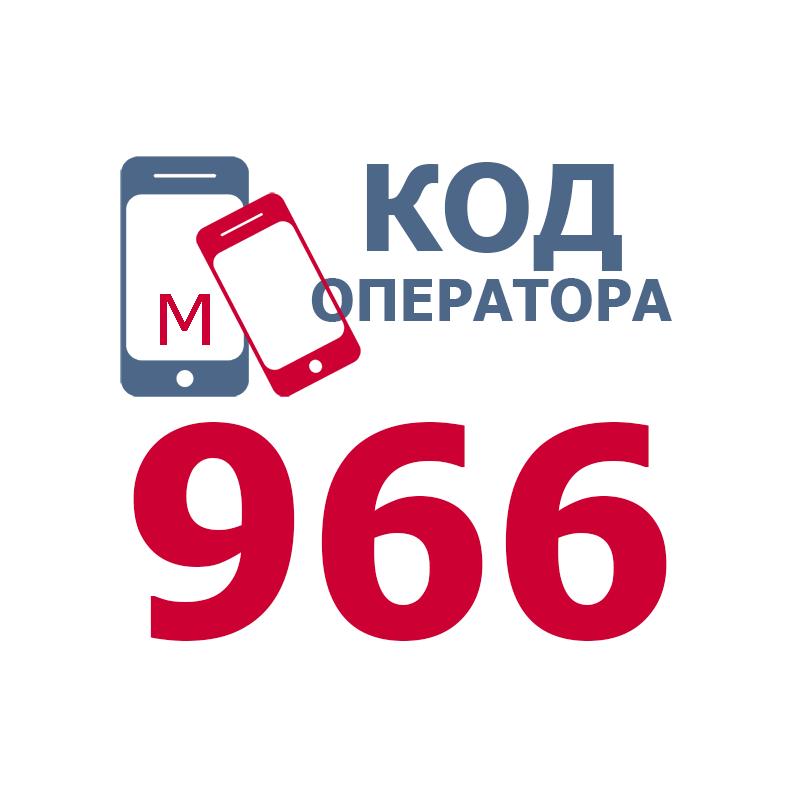 Российские операторы сотовой связи с кодом 966