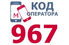 Сотовые операторы с кодом 967