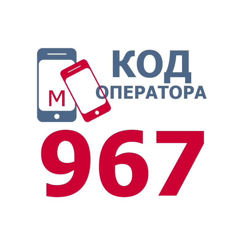 российские операторы сотовой связи с кодом 967