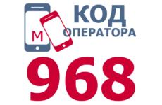 Сотовые операторы с кодом 968
