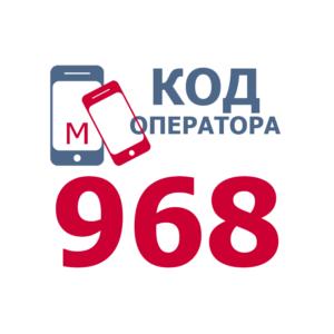 российские операторы сотовой связи с кодом 968