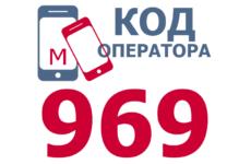 Сотовые операторы с кодом 969