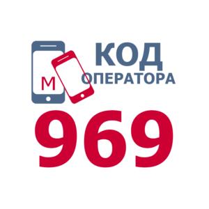 Операторы мобильной связи РФ, использующие код 969