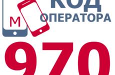 Сотовые операторы с кодом 970