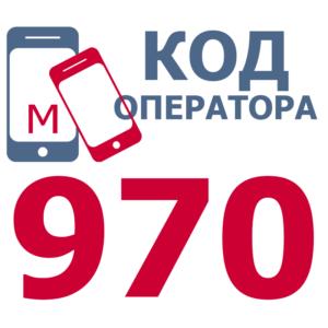 Операторы мобильной связи в России, использующие код 970