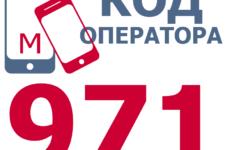 Сотовые операторы с кодом 971