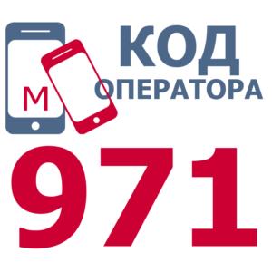 Российские операторы мобильной связи с кодом 971