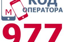 Сотовые операторы с кодом 977