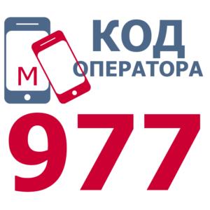 Российские операторы мобильной связи с кодом 977