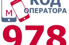 Сотовые операторы с кодом 978