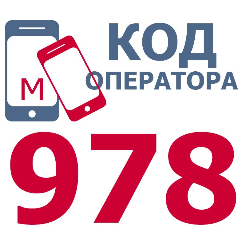 Российские операторы мобильной связи с кодом 978