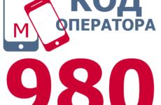 Сотовые операторы с кодом 980