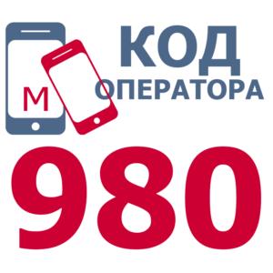 Российские операторы сотовой связи с кодом 980
