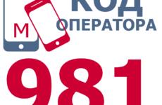 Сотовые операторы с кодом 981