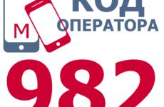 Сотовые операторы с кодом 982