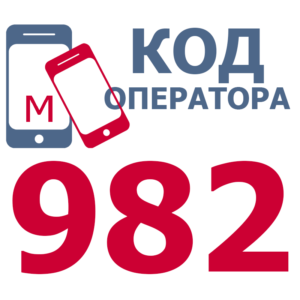 Российские операторы сотовой связи с кодом 982