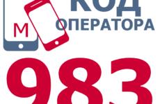Сотовые операторы с кодом 983