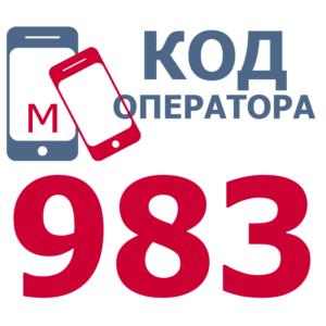 Российские мобильные операторы с кодом 983