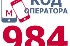 Сотовые операторы с кодом 984