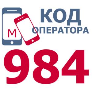 Российские мобильные операторы с кодом 984