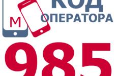 Сотовые операторы с кодом 985