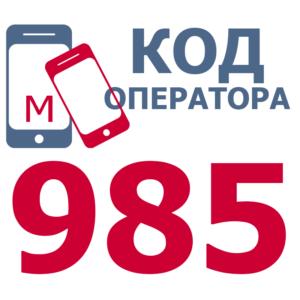 Российские мобильные операторы с кодом 985