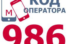 Сотовые операторы с кодом 986