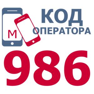 Российские мобильные операторы с кодом 986