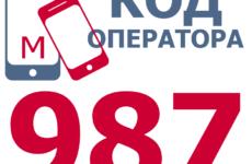 Сотовые операторы с кодом 987