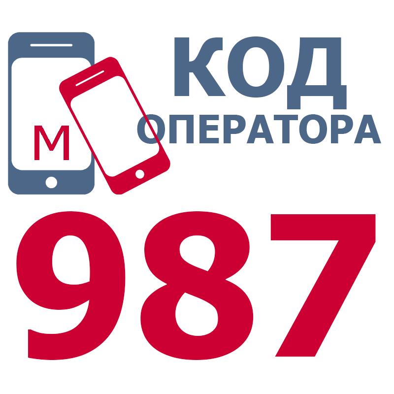 Российские операторы мобильной связи с кодом 987