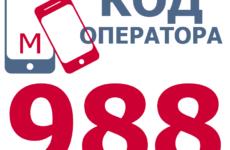 Сотовые операторы с кодом 988