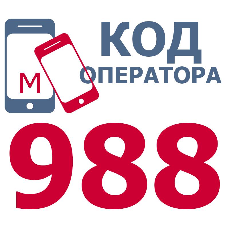 Российские операторы с кодом 988