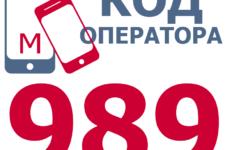 Сотовые операторы с кодом 989
