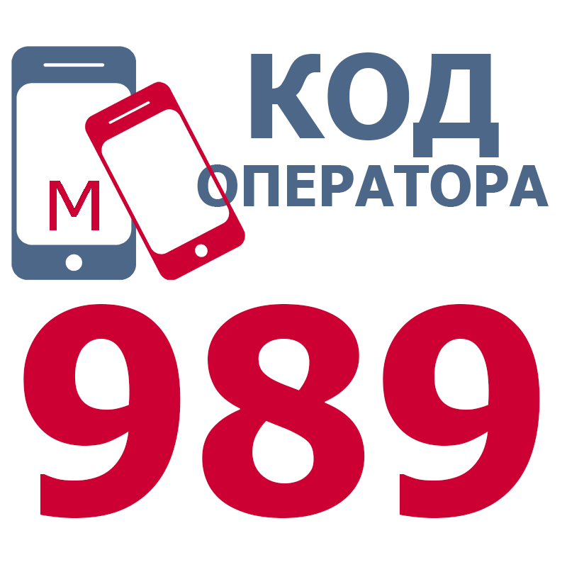 Российские сотовые операторы с кодом 989