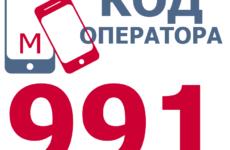 Сотовые операторы с кодом 991
