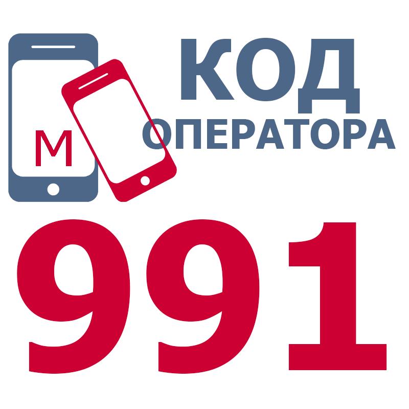 Российские сотовые операторы с кодом 991