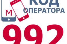 Сотовые операторы с кодом 992