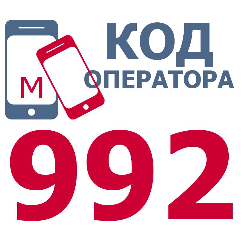 Российские сотовые операторы с кодом 992