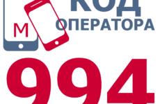 Сотовые операторы с кодом 994