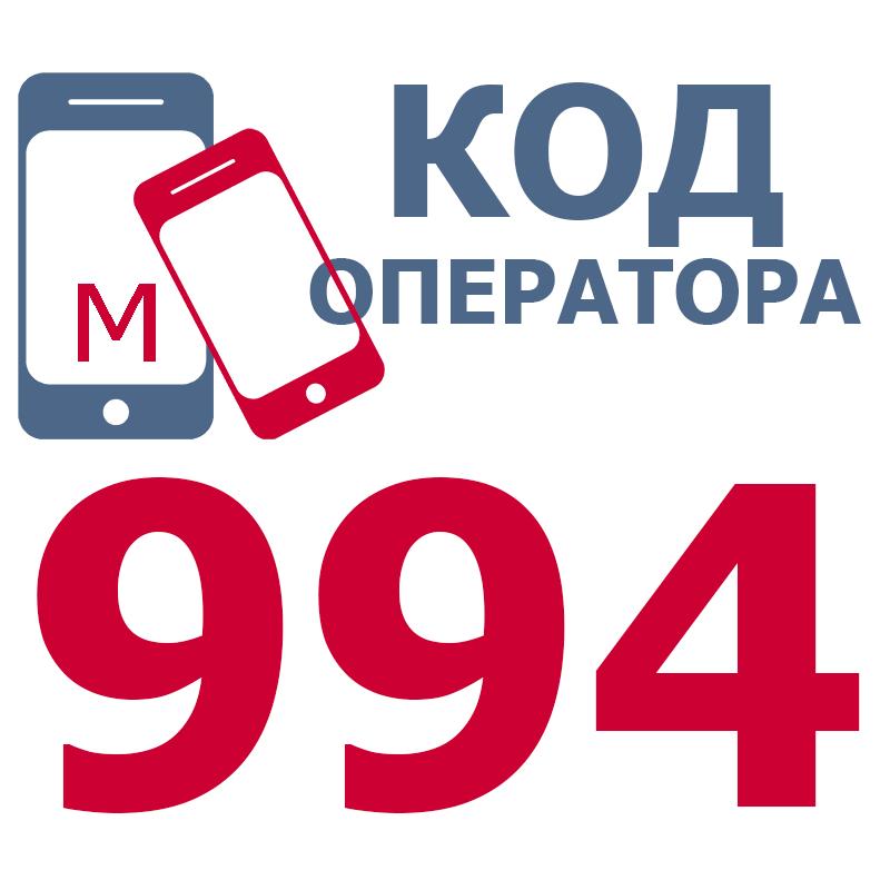 Российские операторы с кодом 994