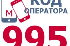 Сотовые операторы с кодом 995