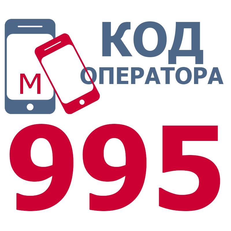 Российские операторы с кодом 995